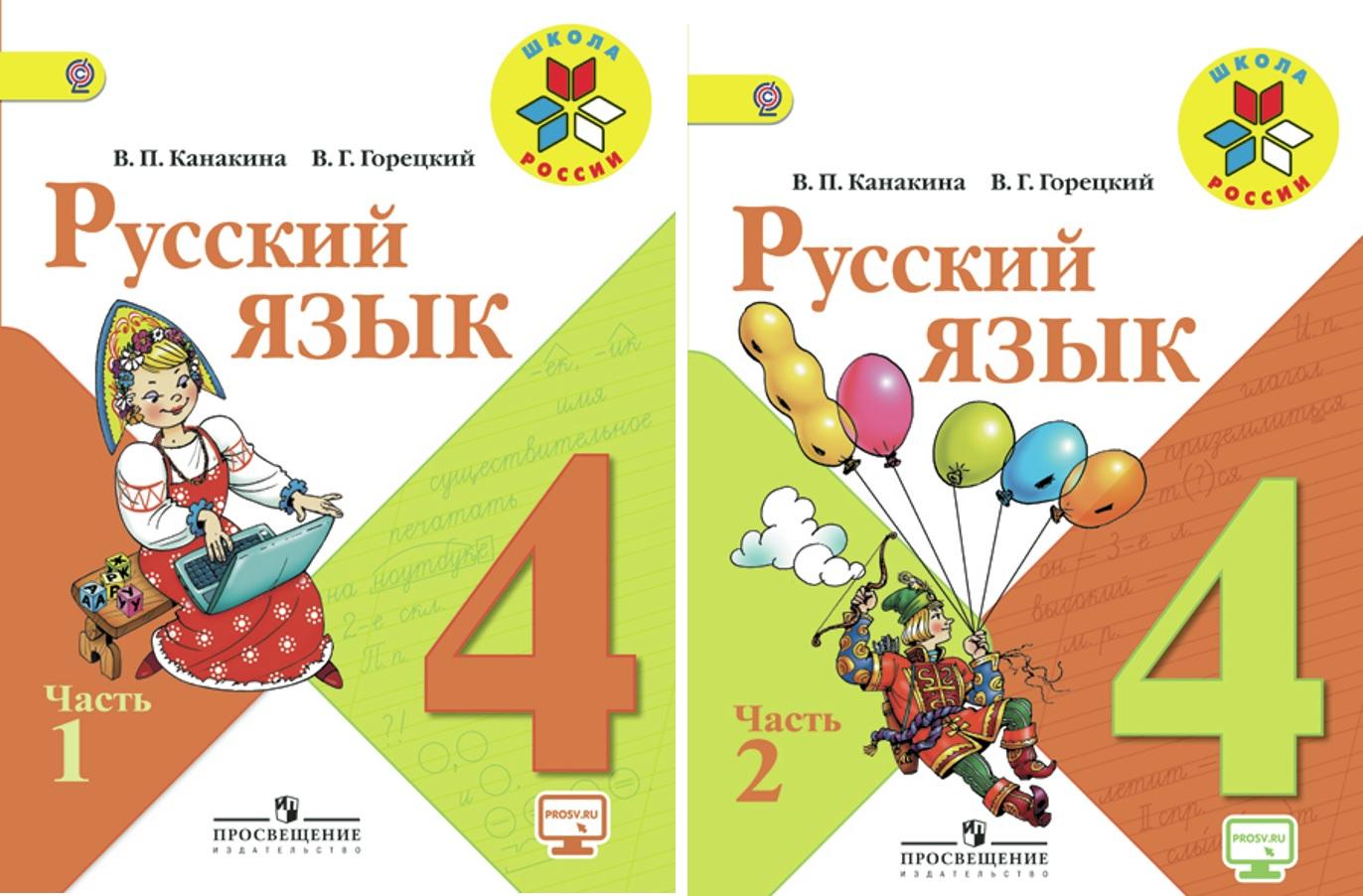 Гдз По Русскому Языку 2 Класса Школа России